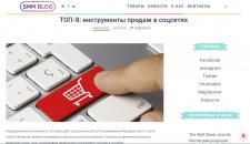ТОП-8: инструменты продаж в соцсетях