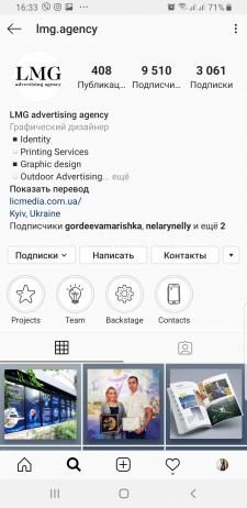 Ведение акк в Инстаграм и фб