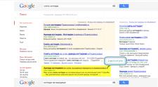 Позиция в Google. Конкурентные запросы.