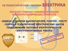 объявление-реклам