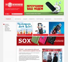 Сайт сети мобильных салонов Техникс