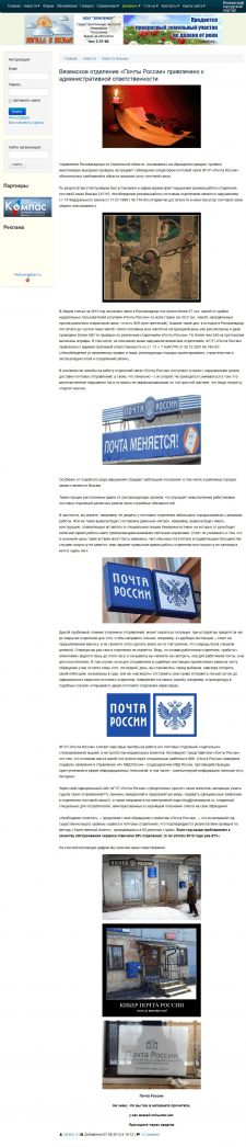 Вяземское отделение «Почты России» привлечено к...
