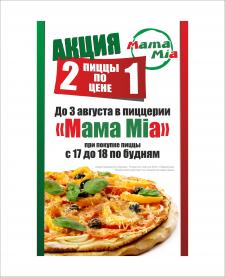 Рекламная листовка пиццерии