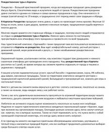 Різдвяні тури в Карпати (рос.)