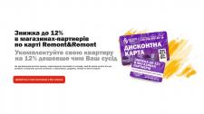 Дисконтная карточка стройкомпании, г. Львов