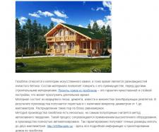 Проекты домов из газоблоков