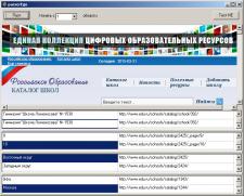 Парсер списка и адресов школ с edu.ru