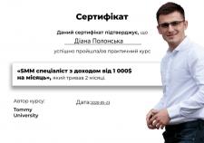 Сертификат подтверждающий обучение в онлайн-школе