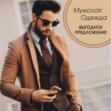 Креатив для таргета в нише мужская одежда