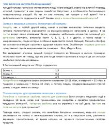 Польза и вред капусты (продукты)