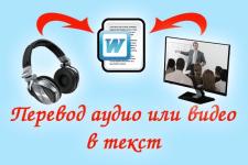 Транскрибация текста и аудио.