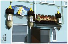Златовласка магазин