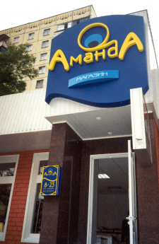 """Вывеска магазина """"Аманда""""."""