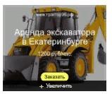 Услуги экскаватора в Екатеринбурге РСЯ и ЯД