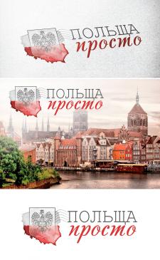 logo - ПольшаПросто