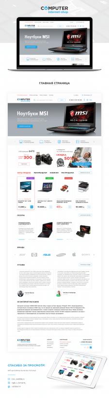 Интернет-магазин для компьютерной фирмы