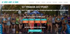 Сайт женского забега