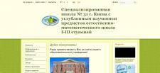 Сайт школы №31  г.Киев