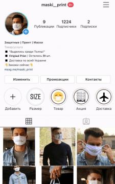 Интернет магазин Maski_Print
