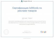 Сертификация Google AdWords по рекламе товаров