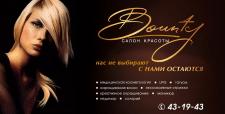 Написание рекламного текста для салона красоты