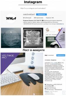 Интернет-маркетинг / Instagram
