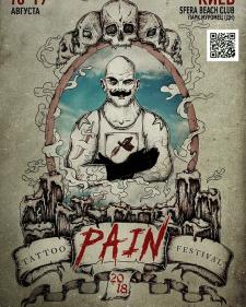 """Афиша / тату-фестиваль """"Pain"""""""