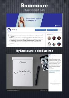 Онлайн-школа математики / Вконтакте