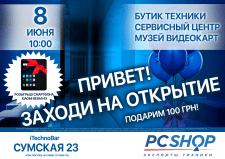 Плакат на открытие магазина техники