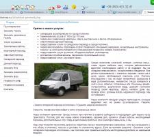 Описание услуг компании грузоперевозок