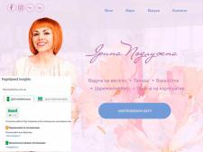Верстка сайта для ведущей