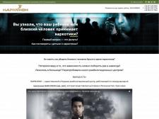 Обновление сайта клиники Нарконон, перенос на WP