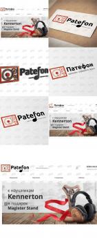 Patefon