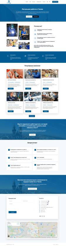 Landing page - работа за границей (Чехия)