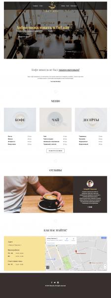 Адаптивная верстка сайта кофейни BeLatte