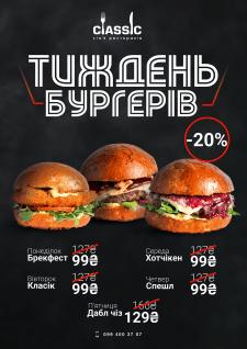 Плакат для ресторану