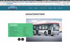 Skywell - электроавтобусы