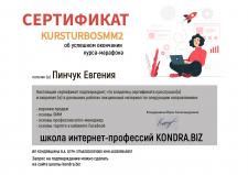 Сертификат о прохождении курса по SMM