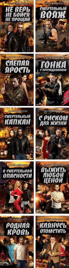 Дизайн обкладинок. Серія кримінальних детективів.