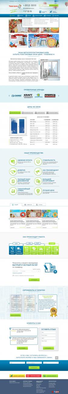 Сайт для евроокон