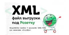 XML, YML прайс для Розетки