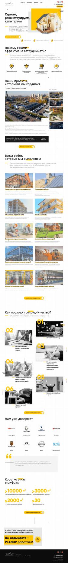PLANUP | Строительные работы