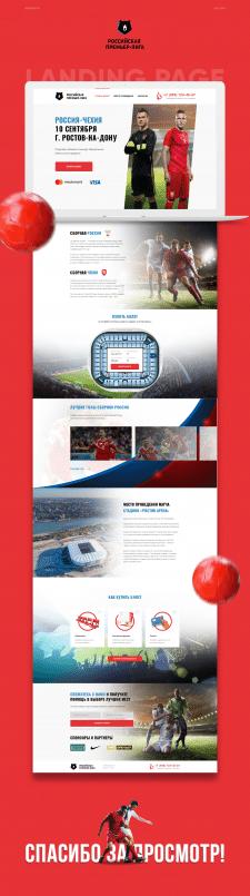 Футбольный матч Россия - Чехия Landing page