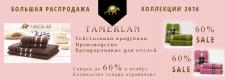 Баннер. Производство текстильной продукции.