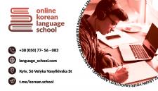 Визитка для языковой школы