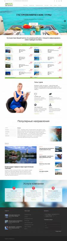 Сайт для туристической фирмы №23