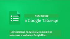 XMLпарсер+автозамена ключей на значение GoogleDocs