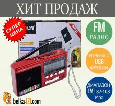 Радиоприемник реклама