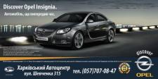 Листовка Opel