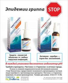 текст для постера Чистонос - Горлоспас